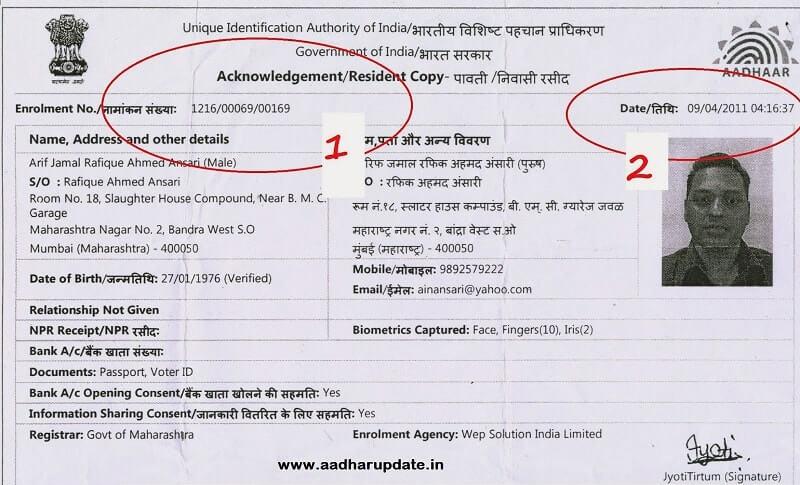 Aadhar Enrolment Acknowledgement or Aadhaar Enrolment Resident Copy Slip
